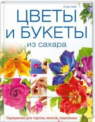 Книга Цветы и букеты из сахара.