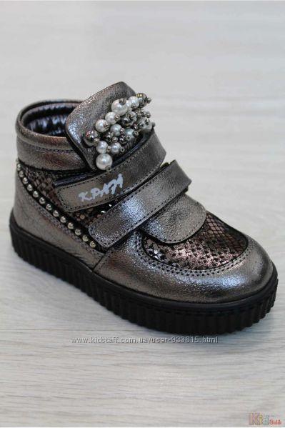 Ботинки демисезонные серебристого цвета для девочки Kemal Pafi