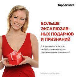 Бесплатная подписка в Tupperware
