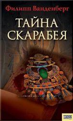 Книга Тайна Скарабея Ф. Ванденберг