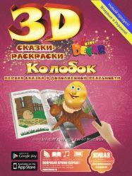3D Живые сказки раскраски от официального производителя в Украине