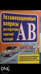 Экзаменационные вопросы для подготовки водителей категорий АВ