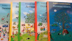 Сканы книг Бернер Ротраут Сузанна. Цена за 5 книг