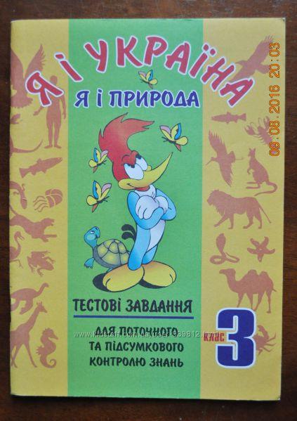 Я і Україна. Я і природа. 3 клас 12 шт