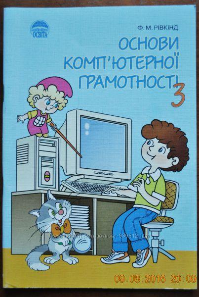 Основи комп&acuteютерної грамотності. 3 кл. Рівквнд. 2005