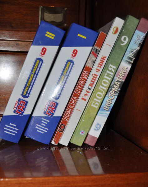 Учебники 9 класс. Для школы или домашнего обучения