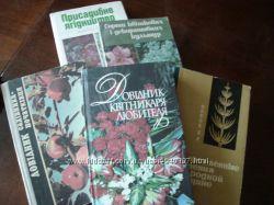 Книги для садоводов