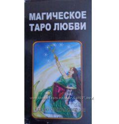 Карты Магическое Таро любви