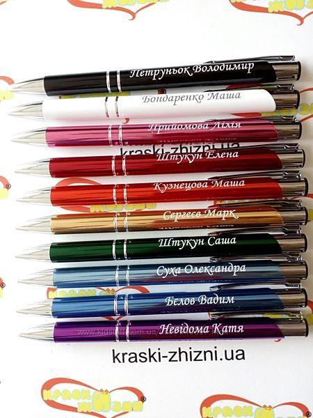Именная ручка с любой надписью 10 цветов