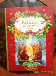 Книга Казки новорічної ночі