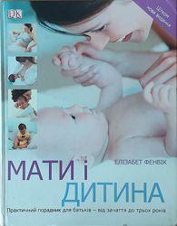 Мати і дитина  Елізабет Фенвік
