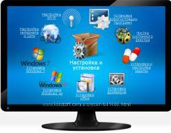 Недорого качественный ремонт и настройка компьютеров и ноутбуков