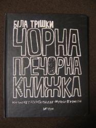 Детская книга Чорна пречорна книжка