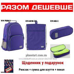 Комплект Kite Smart Рюкзак школьный каркасны, Сумка и Пенал