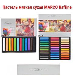 Мягкая сухая пастель MARCO fine art серии RAFFINE 12 цветов, 36 цвет