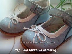 Туфельки Шалунишка 24 разм - 15 см