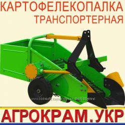 Продам транспортерную картофелекопалку КВТ-1Т. К. для минитрактора