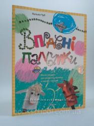Книга Вправні пальчики Н. Чуб