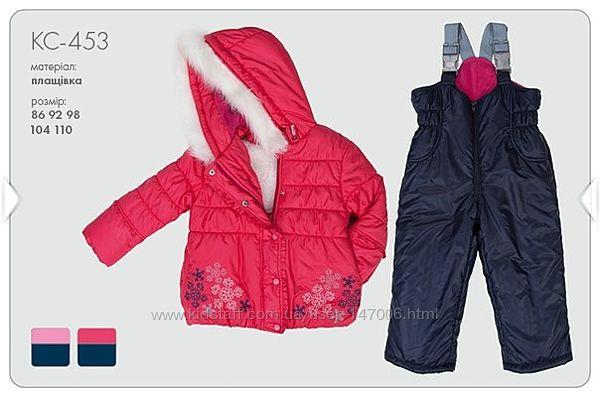 Зимний костюм на овчине для девочки ТМ Бемби КС 453 Р-ры-86, 92