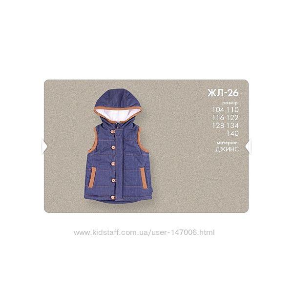 Жилет демисезонный джинсовый для мальчика от ТМ БЕМБИ ЖЛ 26 Р-ры - 128, 134