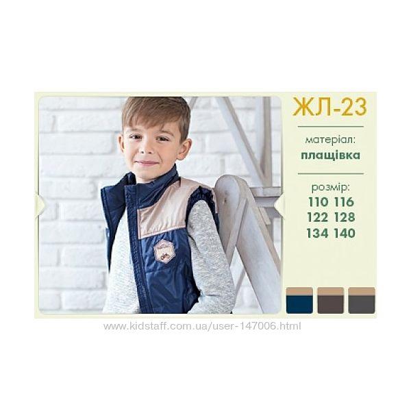 Жилетка на мальчика ЖЛ 23 ТМ Бемби Размер - 110