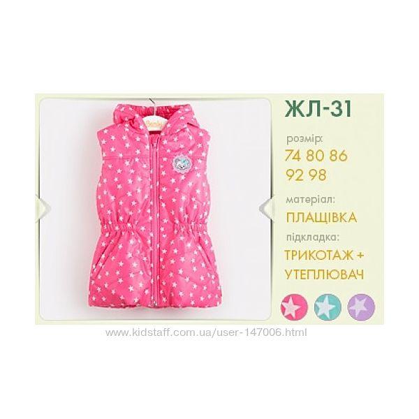 Жилет для девочки ЖЛ 31 ТМ Бемби Размеры - 74, 80
