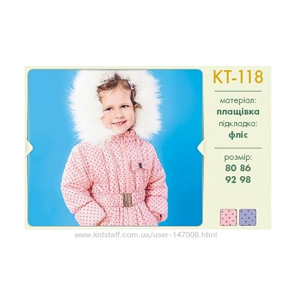 Куртка зимняя на девочку КТ 118 ТМ Бемби Н Размеры - 80, 86, 92