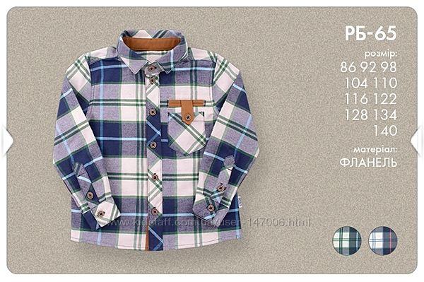Фланелевая рубашечка для мальчика РБ 65 ТМ Бемби Размер - 134