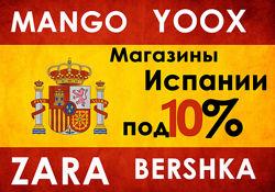 Mango, Mangooutlet, Zara, Yoox, Bershka Испания под 10