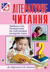 Літературне читання завдання О. Я. Савченко 2 клас