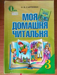 Моя домашня читальня  О. Я. Савченко 3 кл