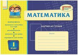 Книга Математика. 1 клас. Картки до уроків. Ранок.
