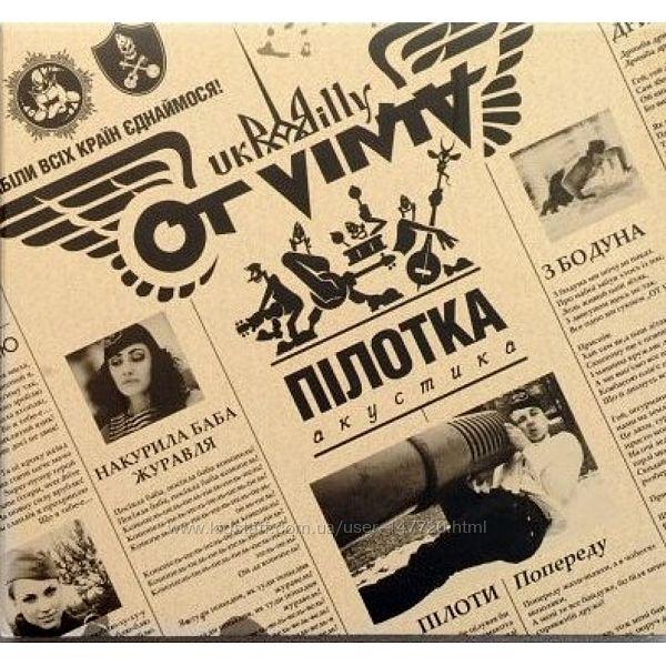 Акустичний альбом Ot Vinta