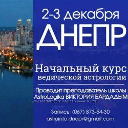 Начальный курс ведической астрологии Днепр 2-3 декабря-очно и онлайн