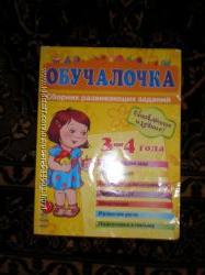 Книжка Обучалочка