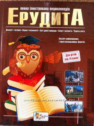 Повна ілюстрована енциклопедія ерудита. Нові. Розпродаж. Залишилось 6 штук