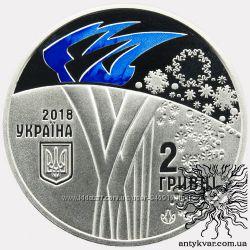 Монета XXIII зимові Олімпійські ігри