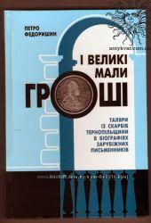 Книга П. Федоришин І великі мали гроші