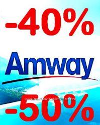 Дешево Амвей до -40
