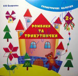 Книжки с наклейками для малышей. Геометричні наліпки 2. Серия из 4 книжек