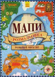 Мапи розмальовки. 4 великих книги Карта світу, Природа, Історія, Україна