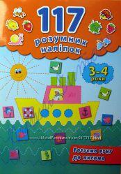 117 Розумних наліпок. Серія розвивальних книжок з наліпками для дошкільнят