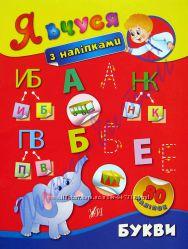 Книжки с наклейками для дошкольников. Буквы, Счет, Цвет, Формы, Логика
