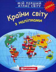Мій перший атлас світу. Країни, рослини, тварини, птахи, народи, автомобілі