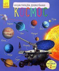 Енциклопедія дошкільника. 10 класних книжок з чудовими ілюстраціями