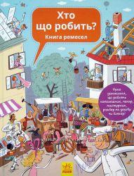 Енциклопедія для дітей. Хто що робить Книга ремесел