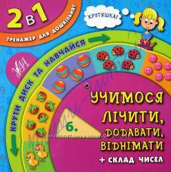Книжки для дошкільнят. Логіка лічба цифри форми. Тренажер, рухомі частини