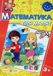 Математика. Робочий зошит для дошкільнят. Тести. 3-6р. Підготовка до школи