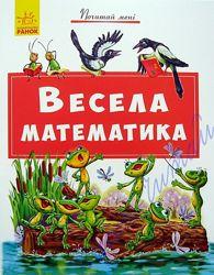 Книжки для першого читання. Математика, Тварини, Машини, Динозаври