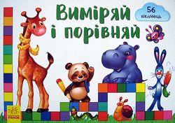 Классные картонные книги с окошками для малышей Для развития и развлечения